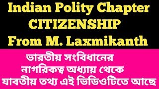 Citizenship from M. Laxmikanth | All About Indian Citizenship in Indian Constitution |