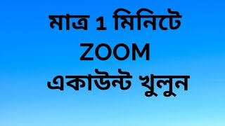 how to create zoom account II Zoom Meeting II How to use How to install
