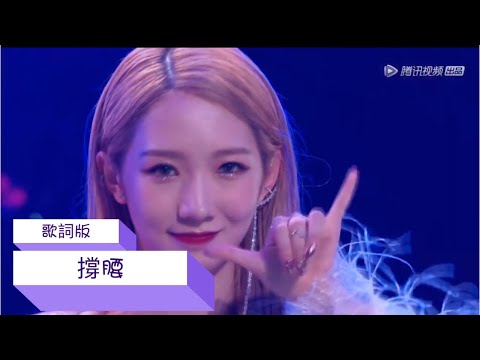 創造101『撐腰』歌詞版【孟美岐Meiqi미기】山之大哥第一次公演 - YouTube