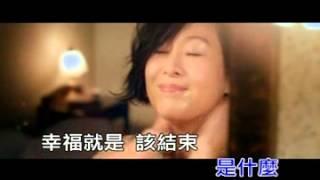國 女 劉若英 幸福就是