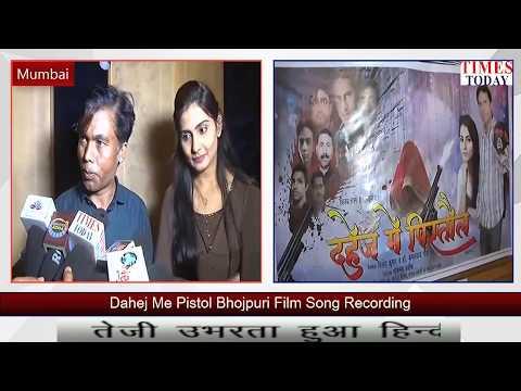 Bhojpuri Film Dahej Me Pistol Song Recording