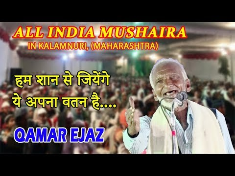 QAMAR EZAJ,KALAMNURI,All India Mushaira,On 04 October 2018