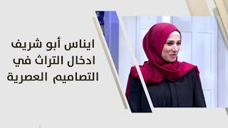 ايناس أبو شريف - ادخال الترات في التصميم عصرية