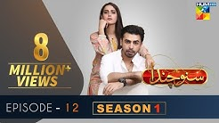 Suno Chanda Episode #12 HUM TV Drama 28 May 2018