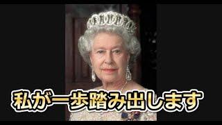 【海外の反応】エリザベス女王が天皇陛下と握手する際に、自ら一歩踏み...