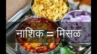 Top 10 Famous Misal point in Nashik