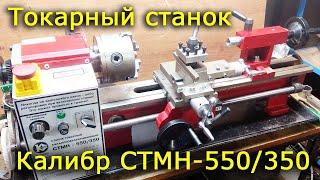 токарный станок Калибр СТМН 550/350