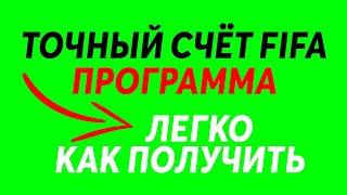 ТОЧНЫЙ СЧЁТ КИБЕР ФУТБОЛ l Fifa LightScore