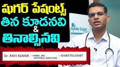 షుగర్ పేషంట్స్ తినాల్సిన మరియు తినకూడని ఆహారాలు   Good And Bad Food For Diabetes   Diabetes Telugu