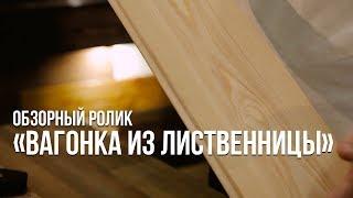 """Обзорный ролик """"Вагонка из лиственницы"""" для компании """"Лама Лес"""""""