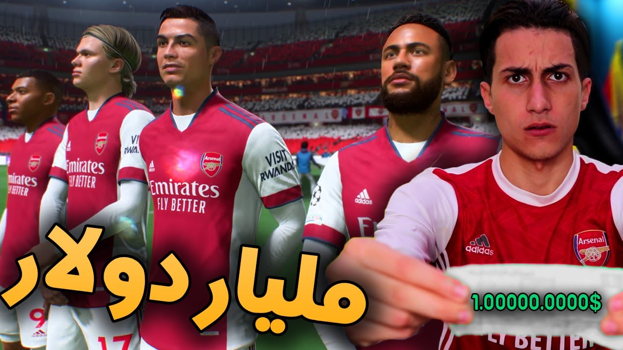 Download إشتريت الأرسنال بميزانية فوق المليار 💰 في الكارير مود !!! تجربة مجنونة FIFA 22