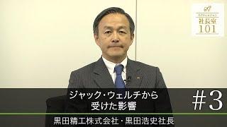 【黒田精工(3)】ジャック・ウェルチから受けた影響