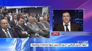 حزب جبهة التحرير الوطني في الجزائر يطلق مبادرة لتشكيل تحالف يدعم الرئيس بوتفليقة
