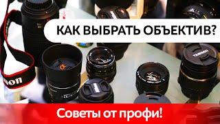 видео Фотообъективы - какие бывают и чем различаются?