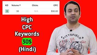 High cpc keywords in India | Highest paying google adsense keywords | High cpc ads list