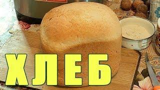ВКУСНЫЙ ХЛЕБ! Рецепт хлеба. Рецепт и выпечка домашнего белого хлеба в хлебопечке.