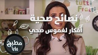 أفكار لغموس صحي - د. ربى مشربش