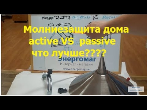 Молниезащита активная или пассивная,что лучше выбрать,для дома,Киев,Одесса,(096)262-98-48