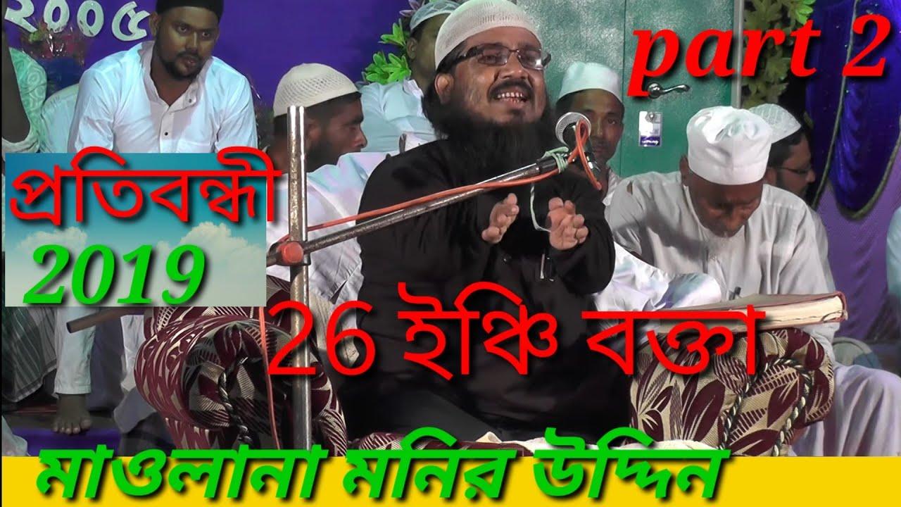 Download Maulana Muneer Uddin Sahib Bangla Waz(26 inch Man ) 28 march 2019 Bhagwanpur W.B Part 2