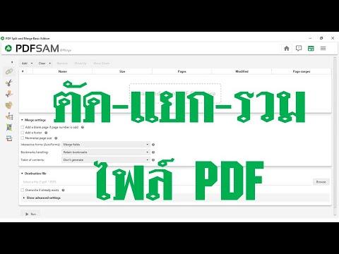 วิธี ตัด แยก รวม ไฟล์ PDF  ง่ายดีด้วยโปรแกรม pdfsam