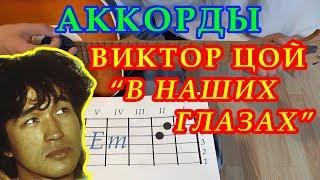 В наших глазах Аккорды Виктор Цой группа Кино Разбор песни на гитаре Бой Табы