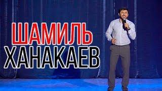 Шамиль Ханакаев - Ужасный характер
