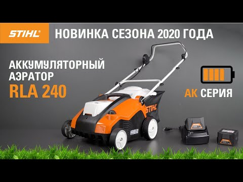 Аэратор аккумуляторный Stihl RLA 240
