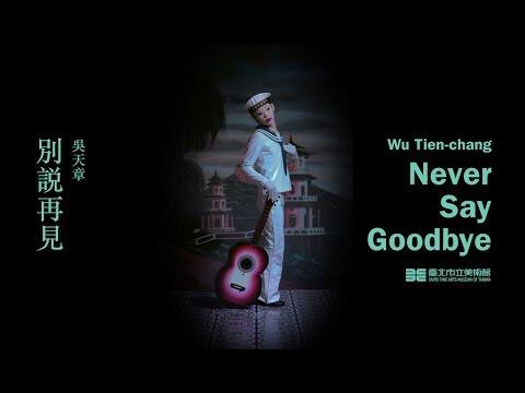 2015威尼斯雙年展《Wu Tien-chang: Never Say Goodbye 吳天章:別說再見》長版紀錄片