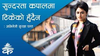 सुन्दरता कपालमा टिकेको हुँदैन : अभिनेत्री सुरक्षा पन्त |Surakshya Panta |Amma nepali movie Actress |
