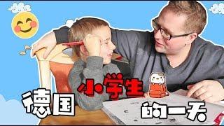 在德国上学真的哭笑不得 【德国小学和中国、美国和澳洲的区别】