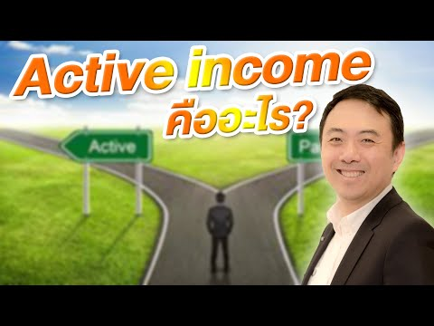 Active Income คืออะไร???