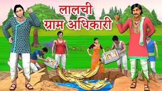 लालची ग्राम अधिकारी Hindi Kahaniya Greedy Villager Hindi Moral Stories | हिंदी कहानियां Fairy Tales