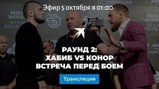 Конор Макгрегор - Хабиб Нурмагомедов: прямая онлайн-трансляция пресс-конференции перед боем. Раунд 2