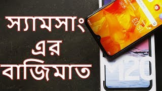 Samsung Galaxy M20 Full Review Unboxing Hands-on   Best Mid-range Smartphone by Samsung (Bangla)