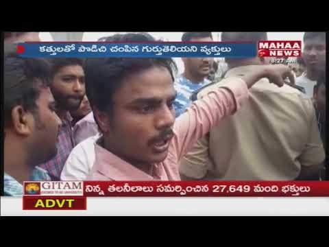 Kukatpally Murder : Intermediate Student Sudheer Murdered  | Mahaa News