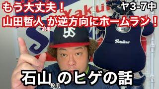 【ヤクルト】山田哲人が逆方向に18号ホームラン!石山の髭の話 6月19日