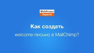 Как создать welcome-письмо в MailChimp? HowTo #33