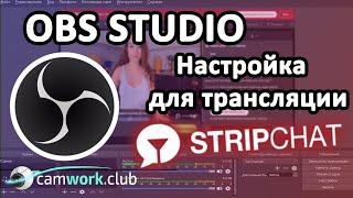 stripChat: Как настроить OBS для работы веб моделью