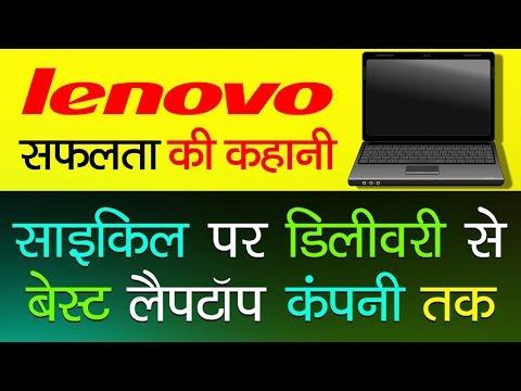 Lenovo Success Story in Hindi | Liu Chuanzhi Motivational Biography |  Smartphones & Laptop