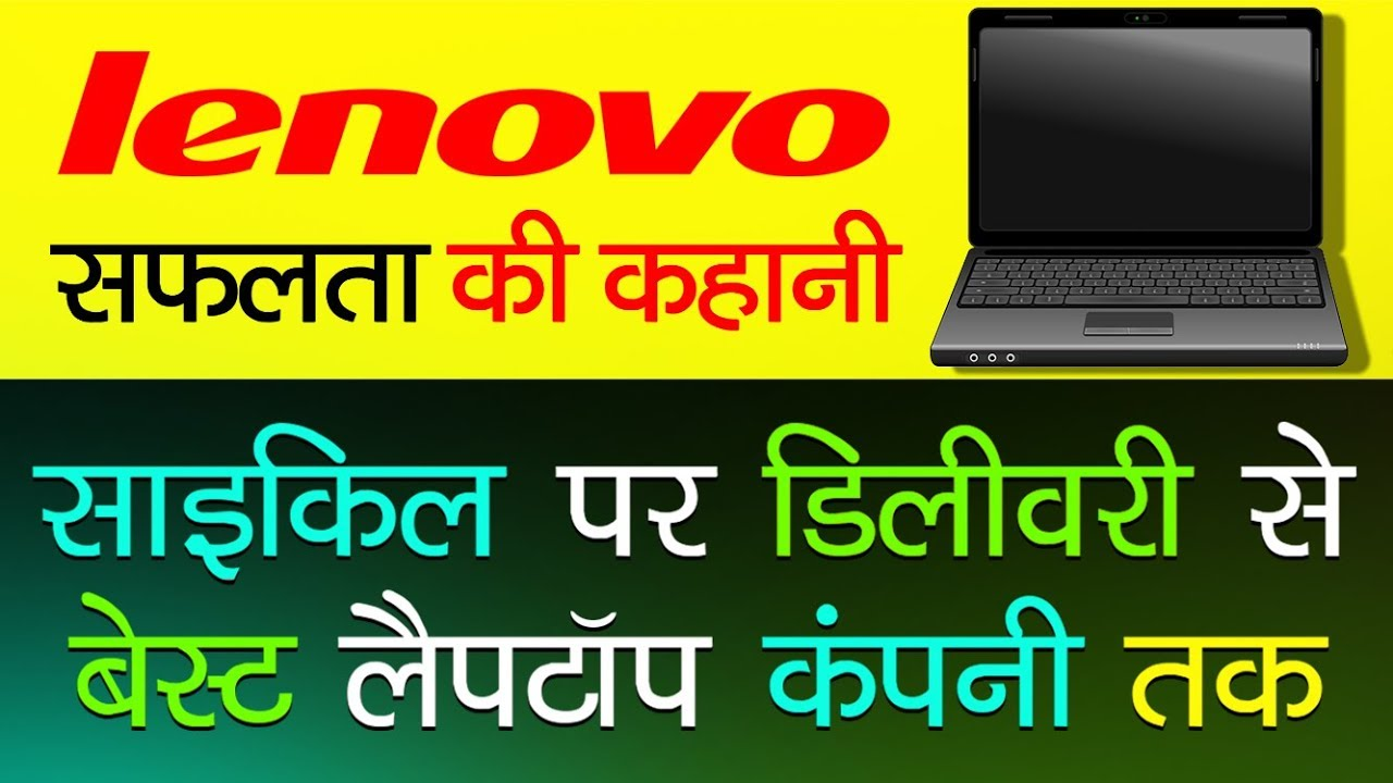 why lenovo succeeds The lenovo flex 2 (15-inch) ($67999, as tested) is a desktop-replacement laptop in every sense of the word it is large, with a 156-inch touch screen, and offers plenty of connectivity and.