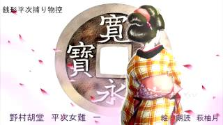 青空文庫名作文学の朗読 朗読カフェSTUDIO 野村胡堂、銭形平次捕物控 平...