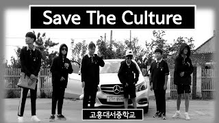 [MV] SAVE THE CULTURE 국어과 사회과 …