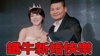 第一次參加YouTuber的婚禮/鐵牛新婚快樂!