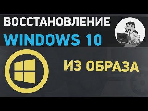 Восстановление Windows 10 из образа. 2 способа