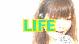 AAAさんの LIFEを カバーしました。 音源協力 ch AYK さん https://yout...