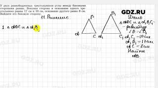 № 11 - Геометрия 7-9 класс Погорелов