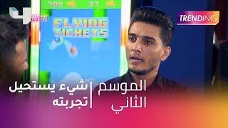 شيء يستحيل تجربته ويخافه محمد عساف