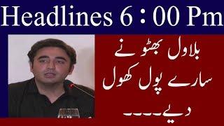 Neo News Headlines Pakistan | 6 Pm | 16 July 2018