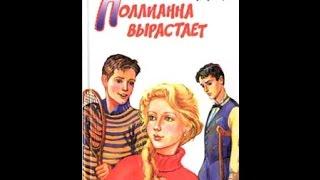Мои впечатления о книге-📔 Поллианна вырастает!) 📖📙