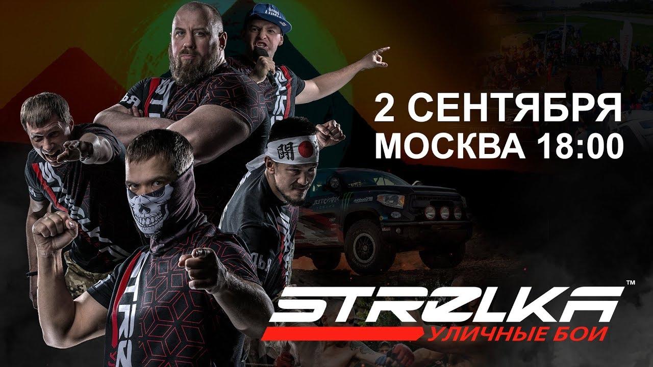 STRELKA 2 Сентября МОСКВА / Последний сезон